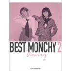 チャットモンチー  / BEST MONCHY 2 -Viewing- 【完全生産限定盤】(2Blu-ray+豪華ブックレット)  〔BLU-RAY DISC〕