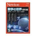 Newton別冊 数学の世界 図形編   ニュートン別冊