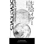 HMV&BOOKS online Yahoo!店で買える「七人のイヴ 1 新ハヤカワ・SF・シリーズ / ニール スティーヴンスン 〔新書〕」の画像です。価格は1,836円になります。