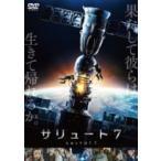 サリュート7  〔DVD〕