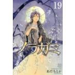 ノラガミ 19 月刊マガジンKC / あだちとか  〔コミック〕