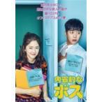 内省的なボス DVD-BOX1  〔DVD〕