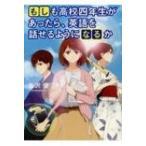 HMV&BOOKS online Yahoo!店で買える「もしも高校四年生があったら、英語を話せるようになるか / 金沢優 〔本〕」の画像です。価格は864円になります。