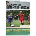 「育成強国」ドイツが提案するジュニアサッカー指導の手順と練習法 / ドイツサッカー協会  〔本〕