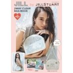 JILL by JILLSTUART 2WAY CLEAR BAG BOOK / 書籍  〔ムック〕