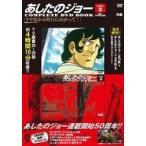 あしたのジョー COMPLETE DVD BOOK Vol.3 / あしたのジョー Complete Dvd Bookシリーズ  〔本〕