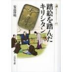 踏絵を踏んだキリシタン 歴史文化ライブラリー / 安高啓明  〔全集・双書〕
