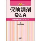 保険調剤Q  &  A平成30年版 調剤報酬点数のポイント / 日本薬剤師会  〔本〕
