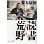 読書という荒野 News Picks Book / 見城徹  〔本〕