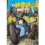 HMV&BOOKS online Yahoo!店で買える「映像研には手を出すな! 3 ビッグコミックス / 大童澄瞳 〔コミック〕」の画像です。価格は596円になります。