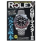 REAL ROLEX Vol.20 CARTOP MOOK / 雑誌  〔ムック〕