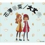 花澤香菜 ハナザワカナ / 大丈夫 【期間限定通常盤】(+DVD)  〔CD Maxi〕