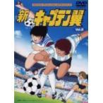 キャプテン翼 / 新・キャプテン翼 Vol.2  〔DVD〕
