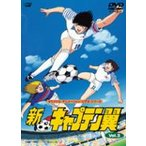 キャプテン翼 / 新・キャプテン翼 Vol.3  〔DVD〕