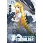 UQ HOLDER! 17 週刊少年マガジンKC / 赤松健 アカマツケン  〔コミック〕