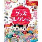 東京ディズニーリゾート グッズコレクション 2018‐2019 35周年スペシャル! My Tokyo Disney Resort / ディズニーファン
