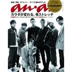 an・an (アン・アン) 2018年 6月 6日号 / an・an編集部  〔雑誌〕