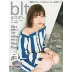 blt graph. (ビー・エル・ティ-グラフ) vol.31 東京ニュースMOOK / 雑誌  〔ムック〕