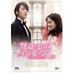 運命のように君を愛してるシンプルDVD-BOX(10枚組)  〔DVD〕