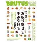 Yahoo!HMV&BOOKS online Yahoo!店BRUTUS特別編集 日本一の「手みやげ」、「お取り寄せ」はこれだ! / マガジンハウス  〔ムック〕