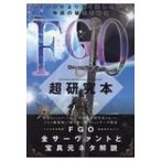 Fgo 超研究本 G-mook / FGO研究会  〔ムック〕