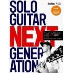 SOLO GUITAR NEXT GENERATION フィンガースタイリストのための新世代名曲20 CD付 / 井草聖二  〔本〕