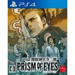 Game Soft (PlayStation 4) / 【PS4】探偵 神宮寺三郎 PRISM OF EYES  〔GAME〕