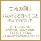 バカだけど日本のこと考えてみました ベスト新書 / つるの剛士 ツルノタケシ  〔新書〕