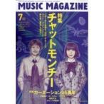 MUSIC MAGAZINE (ミュージックマガジン) 2018年 7月号 / MUSIC MAGAZINE編集部  〔雑誌〕