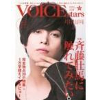 TVガイド VOICE STARS vol.6 東京ニュースMOOK / 雑誌  〔ムック〕