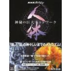 NHKスペシャル 人体神秘の巨大ネットワーク 第3巻 / Nhkスペシャル「人体」取材班  〔本〕