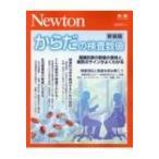 Newton別冊 からだの検査数値 新装版   ニュートン別冊