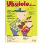 ウクレレ・マガジン Vol.19 ACOUSTIC GUITAR MAGAZINE Presents リットーミュージックムック / 雑誌  〔ムック〕