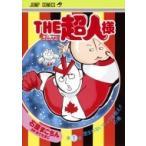 『キン肉マン』スペシャルスピンオフ THE超人様 1 ジャンプコミックス / 石原まこちん  〔コミック〕