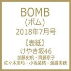 BOMB (ボム) 2018年 7月号 / BOMB編集部  〔雑誌〕