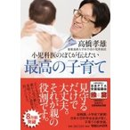 Yahoo!HMV&BOOKS online Yahoo!店小児科医のぼくが伝えたい最高の子育て / 高橋孝雄  〔本〕