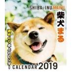 2019年 柴犬まる週めくり卓上カレンダー / 小野慎二郎  〔ムック〕