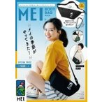 MEI BODY BAG BOOK  / 書籍  〔ムック〕