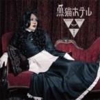 東京ゲゲゲイ / 黒猫ホテル  〔CD〕