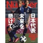Sports Graphic Number (スポーツ・グラフィック ナンバー) 2018年 7月 19日号 / Sports Graphic Number編集部  〔雑誌〕