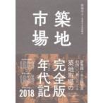 築地市場クロニクル【完全版】1603-2018 / 福地享子  〔本〕