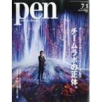 Pen (ペン) 2018年 7月 1日号 / Pen編集部  〔雑誌〕