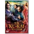 空海-KU-KAI-美しき王妃の謎 通常版DVD  〔DVD〕