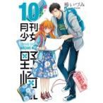 月刊少女野崎くん 10 ガンガンコミックスONLINE / 椿いづみ ツバキイヅミ  〔コミック〕