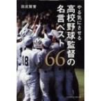 やる気にさせる高校野球監督の名言ベスト66 / 田尻賢誉 〔本〕