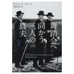 HMV&BOOKS online Yahoo!店で買える「舞踏会へ向かう三人の農夫 下 河出文庫 / リチャード・パワーズ 〔文庫〕」の画像です。価格は1,080円になります。