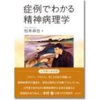 症例でわかる精神病理学 / 松本卓也 (Book)  〔本〕
