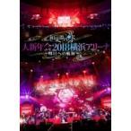 和楽器バンド / 和楽器バンド 大新年会2018 横浜アリーナ 〜明日への航海〜  〔DVD〕