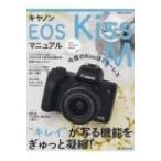 キヤノン EOS Kiss M マニュアル 日本カメラMOOK / 雑誌  〔ムック〕