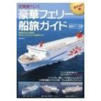 定期便でいく豪華フェリー船旅ガイド 最新データ版 初めての人も安心・やさしいフェリー利用ガイド / 書籍